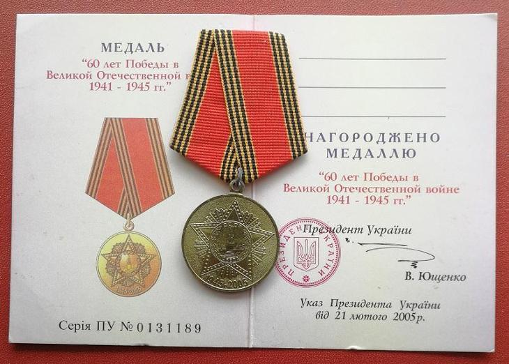 Ukrajina - Medaile 60 let vítězství...... + dekret - Faleristika