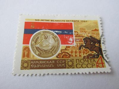 Známky SSSR 1967, 50 let VŘSR - Arménská SSR