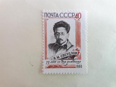 SSSR. Znamka   nr. 2345 rok 1960 **