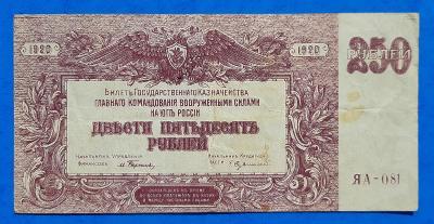 Rusko, Jižní - 250 rublů 1920, PS 433 . . . . . . *5439*