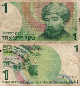 Izrael; 1 Šekel; 1986; G; Pick#51A