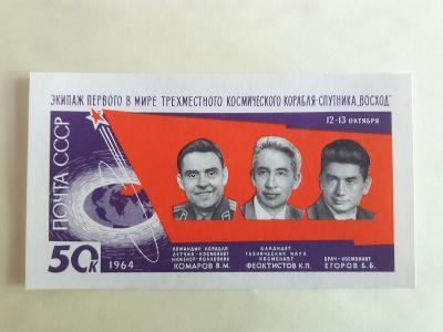SSSR. Znamka block    nr.  37  rok 1964 **