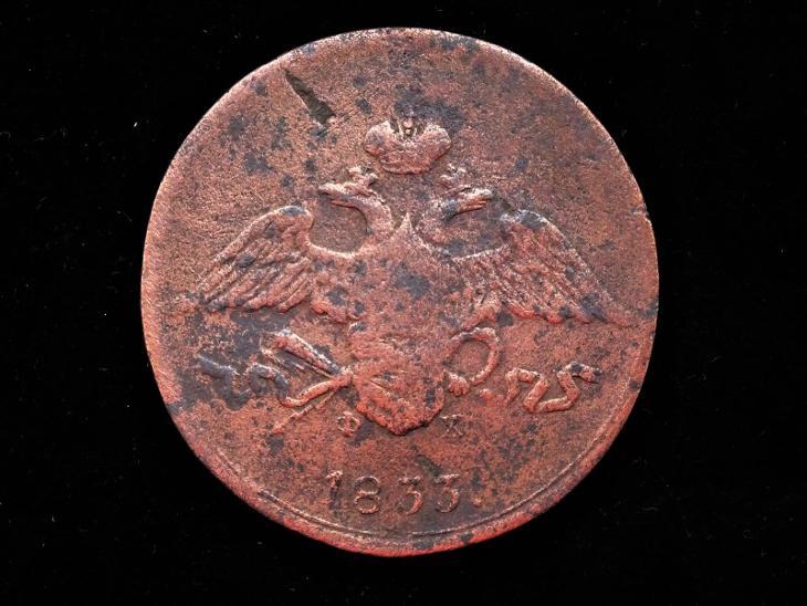 Mince Rusko 5 Kopek 1833 EM FX - Numismatika