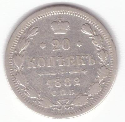 RUSKO (1882) - Mince 20 Kopějek, Stříbro Ag (6949)