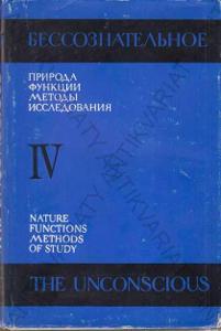 Nevědomí - The Unconscious Metsniereba 1985
