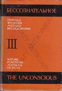 Nevědomí - The Unconscious Metsniereba 1978