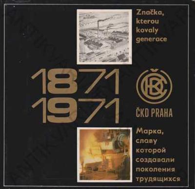 ČKD Praha - Značka, kterou kovaly generace 1971