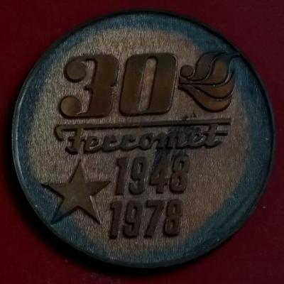 Československo stará Medaile-30 Let Firmy Ferromet 60mm ,těžká ,ČSR