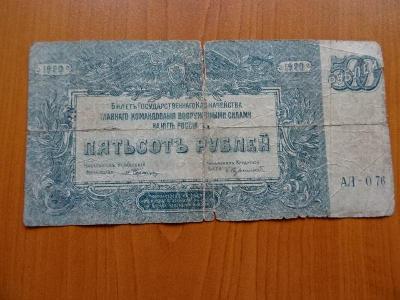 VYDÁNÍ 1920 - 500 RUBLŮ