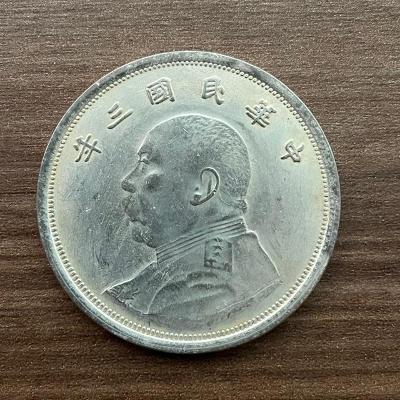 Stříbrná mince Čína 1 yuan 1914 - 3 rok Ag890 26.4 g Y#329 China