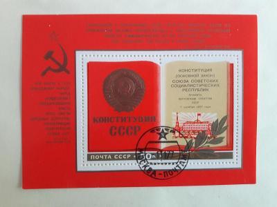 SSSR. Znamka block nr. 124 rok 1977 *