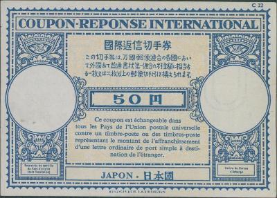 18B81 Japan, Japon/ COUPON REPONSE INTERNATIONAl - VZÁCNÉ !!!