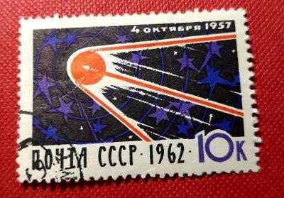 SSSR, KOSMOS-Vesmír, VYPRODEJ od 1 Kč / A-919