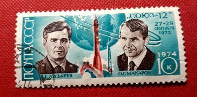 SSSR, KOSMOS-Vesmír, VYPRODEJ od 1 Kč / A-920