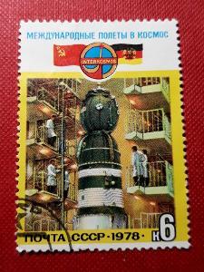 SSSR, KOSMOS-Vesmír, VYPRODEJ od 1 Kč / A-924