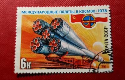 SSSR, KOSMOS-Vesmír, VYPRODEJ od 1 Kč / A-928