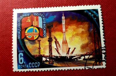 SSSR, KOSMOS-Vesmír, VYPRODEJ od 1 Kč / A-929