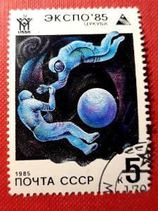 SSSR, KOSMOS-Vesmír, VYPRODEJ od 1 Kč / A-933