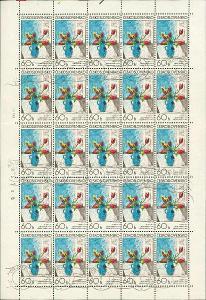 11A25 Kompletní arch známek 60h Československo