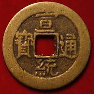 DYNASTIE CHING, HSUAN-TUNG 1908-1912 ?