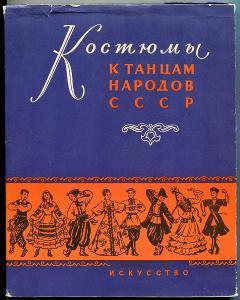 Kostjumy k tancam narodov SSSR. Cvetnyje jeskizy i čertě
