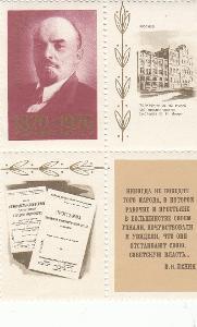SSSR-1970 Lenin