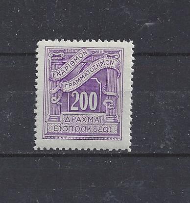Řecko 1943 doplatní 200 g **