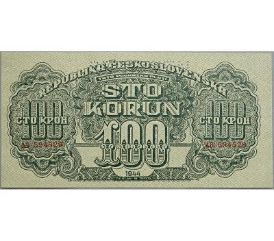 100 K 1944, série AB, perforovaná (SPECIMEN nahoře)
