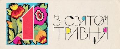 2x Rusko - 1.Máj