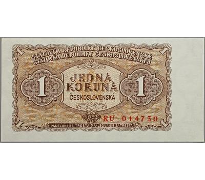 1 Kčs 1953, série RU