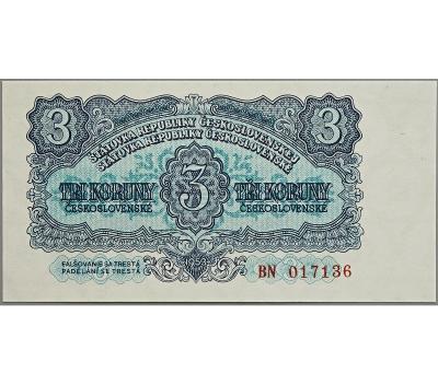 3 Kčs 1953, série BN, perforovaná (3 dírky v obloučku), stav UNC
