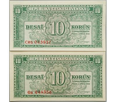 2× 10 Kčs 1950 - série CHb (neperf.), série Ga (3 dírky svisle), UNC