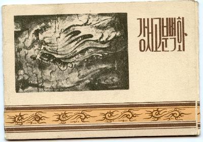 Korea-Severní Korea-1957-pohlednice-5 ks-umělecké-sada-RARITA