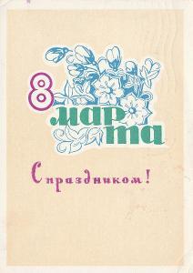 Rusko - MDŽ  8.březen
