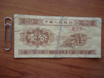 Stará malá čínská bankovka  - vel.4,2 x 9 cm....1953