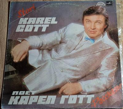 LP deska Karel Gott - Stori (Ruská edice) - / stav G / VYPRANÁ