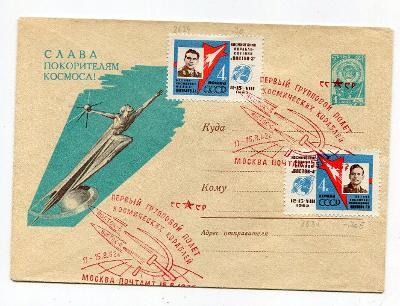 SSSR - PRVNÍ  SPOLEČNÝ LET VOSTOKU 3 A VOSTOKU 4  1962 /A 78-5