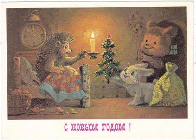 SSSR - Novoroční přání