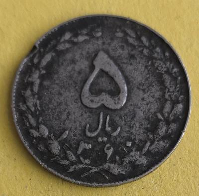 Iran 5 rials 1981