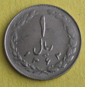 Iran 1 rial 1983