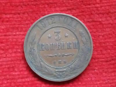Ruske carstvi 3 kopeks 1912 Top!!!