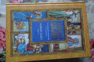 Лопухин Толковая Библия VI. Четвероевангелие