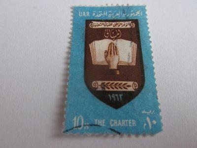 Prodávám známky  Egypt 1962,  Ruce /OSN - Prohlášení/