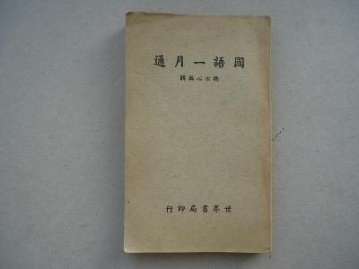 Čínská nebo japonská kniha