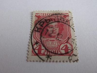 Prodávám známky  Rusko 1913, Car Petr I.-300 let Dynastie Romanovců