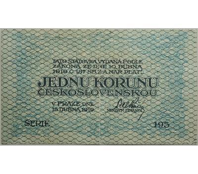 1 Kč 1919, série 195
