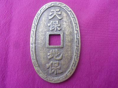 JAPONSKO- ORIGINÁLNÍ ANTICKÁ BRONZOVÁ JAPONSKÁ MINCE 1500-1550.