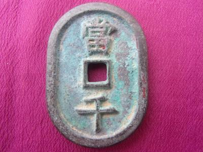 JAPONSKO- ORIGINÁLNÍ JAPONSKÁ MINCE 100 MON TENPO TSUHO - 1757