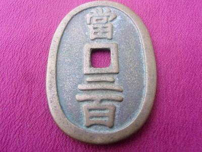 JAPONSKO- ORIGINÁLNÍ JAPONSKÁ MINCE 100 MON TENPO TSUHO - 1710-1750