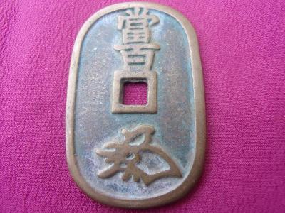 JAPONSKO- ORIGINÁLNÍ JAPONSKÁ MINCE 100 MON TEMPO TSUHO -1835 BRONZOVÁ